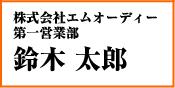 名刺ゴシック体2