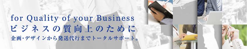 ビジネスの質向上のために
