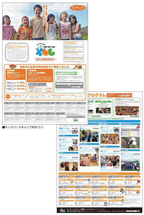 chirasi_result24